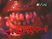 全世界上映禁止!最恐のグロ映画「新ゾンビ」のCMがグロすぎて酷い