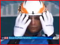 オリンピックで死亡事故発生 リュージュ男子でグルジアの選手が激突死