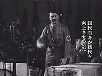 アドルフ・ヒトラー総統の首相就任演説 日本語字幕付完全版