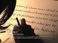 美しい文字を書く人たち。「カクトキ・カクオト・カクコトバ」これはふつくしい