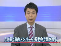 AKBの握手会でメンバーが刺される。ネットでは刺されたのは川栄李奈との情報も。