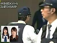 続報。AKBメンバー殺人未遂事件。使われた凶器はノコギリという報道。Yahoo!