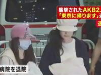 襲われたAKBの二人、入山杏奈さんと川栄李奈さんが緊急手術を終えて無事退院