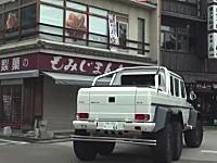 メルセデスの6輪駆動Gが日本の道路を走るとこんな感じ。でけえしwwwww