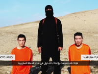 イスラム国に捕まっている日本人二人の殺害予告動画が公開される(((゚Д゚)))