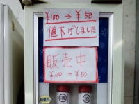 アウトレット酒(50円)西成で売られている謎のお酒が怪しすぎると某ちゃんねるで話題