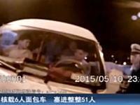 中国で前代未聞の定員オーバー。6人乗りのミニバンに51人も乗ってて警官も驚いた動画。