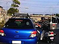 気を付けよう車の運転。危ない運転をしたインプレッサがスクーターの兄ちゃんにキレられる。