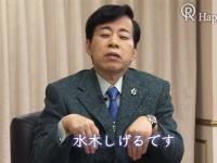 大川隆法「水木しげるです」「妖怪世界では参謀総長に近い地位を得た」