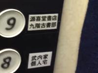 神田でエレベーターが動かなくなり12分間も閉じ込められてしまった少年たち。