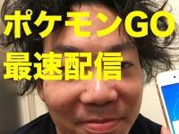 【ポケモンGO】日本版が配信されたから早速プレイ動画を撮影してみた。