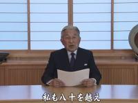 平成28年8月8日天皇陛下のお気持ち表明ノーカット版。見逃し配信。