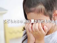 家族旅行に1枚足りないチケット。子供たちが考え抜いた結論が泣けると話題に。