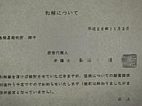 例のSR400乗りとのトラブルで裁判になっている人の続編がキテタヨ動画。1年5ヵ月経過。