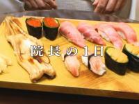 高須クリニック院長のお寿司の食べ方がおかしいと話題になっている動画。