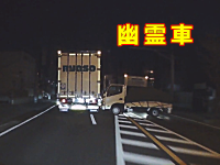 幽霊車。無人で道路に飛び出してきたトラックが箱トラに衝突する危険な事故。