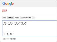 日本語の「えぐ」が万能すぎると海外で話題になっているググル翻訳のビデオ。