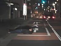 恐怖のドラレコ。深夜、中野区の車道で寝ていた人をギリギリの所で回避した。
