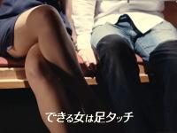 足タッチされてえwww女の子たちの合コンテクニックがなかなか凄い。