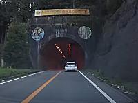 これは本当に恐ろしい。長いトンネルの中で逆走車に遭遇したドライブレコーダー。
