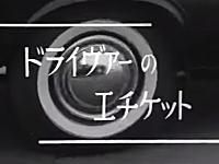 昭和39年(1964年)の自動車教習所と名神高速道路。ドライヴァーのエチケット。