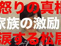 松居一代さんが第五弾の動画を投稿してLINE@(ラインアット)への誘導をする。