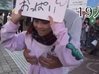 女子高生さん渋谷でフリーおっぱおを開催して動画を撮影してアップ。ただいま炎上中。