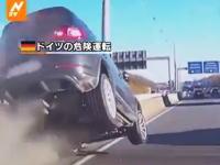 ドイツでの「危険運転」は一生涯免許剥奪??この厳しさを日本にも取り入れよう。