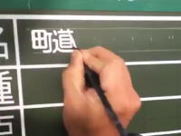 職人技。看板屋さんが工事黒板に手書きで文字を入れていく動画が気持ちいいと人気に。