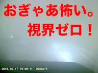 暴風雪警報。苗場スキー場の帰りに吹雪で視界ゼロに遭遇ドライブレコーダー。