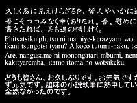 上代日本語、奈良時代以前の日本で使われていたという日本語で喋ってみた。
