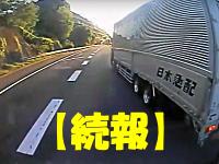 【続報】先日紹介した危険な運転の日本急配株式会社より次のような文章が届きました。