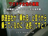 日本には色々なクレーマーが存在するがその中でも女性専用車両に対するクレーマーはねちっこくてヤダ(´・_・`)