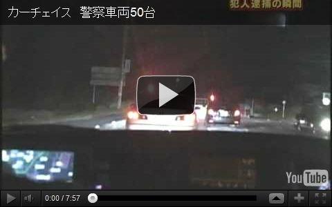 パトカー多すぎワロタw三重県女児3人誘拐犯と警察車両50台のカーチェイス