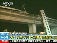 中国高速鉄道の脱線事故の現場映像。橋からぶら下がる車両。これは大惨事