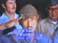 37年前の今日。戦争終結を知らず29年間戦い続けた小野田寛郎さんが帰還