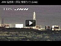 福島第一原発のライブカメラ映像。YouTubeで福島原発の「いま」が見れる