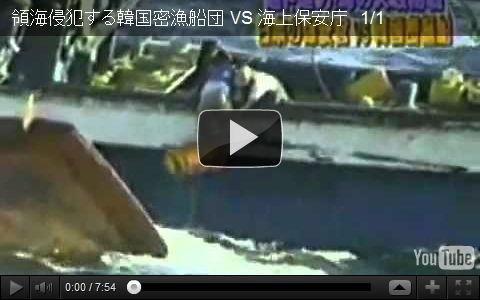 領海侵犯する韓国密漁船団 vs 海上保安庁の戦いに密着!