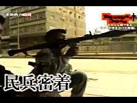 今だから公開出来る記者が命をかけた映像「バグダッドの民兵に密着」
