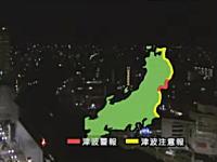 4月7日の地震発生直後、宮城県仙台市が停電していく様子。NHK 地震速報