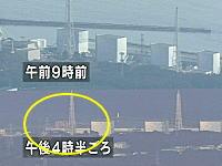 福島第一原発で爆発。爆発の瞬間の動画。一瞬で側壁が吹き飛んでしまう