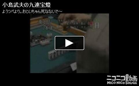小島武夫(プロ雀士)の美しすぎる九蓮宝燈 モンド名人戦