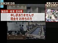 物資の補給はホームセンター。福島第一原発の信じられないやり取り。