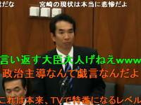 宮崎牛終了問題で江藤議員ブチギレ「赤松大臣!最高責任者でしょ!何ニヤニヤしてんですか!」