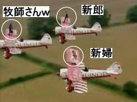 世界一お馬鹿な結婚式 新郎新婦は空を飛ぶ飛行機の上!?