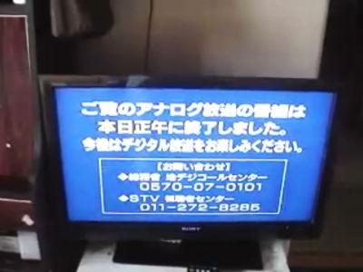 60年あまり続いたテレビのアナログ放送が終了する瞬間の映像。あっけない