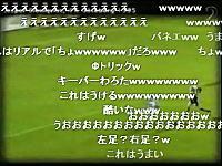 サッカー神動画 GKと1対1になった時はこう対処すればいいんだよ