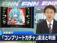 「コンプガチャ」違法判断のニュースに有名携帯ゲームの画面が使われるw