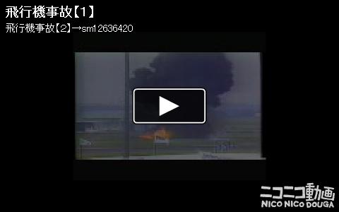 飛行機事故の歴史。悲惨な過去の事故を振り返る衝撃映像集(修正再up分)