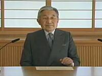 天皇陛下より大地震の被災者の方達へのビデオメッセージ。励ましのお言葉